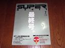 Super_ascii
